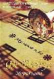 FEDEMUS-2008-zbirka-nota