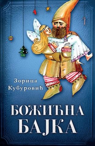 20150414 Predlog Biblioteke April 2015 Bozicna Bajka