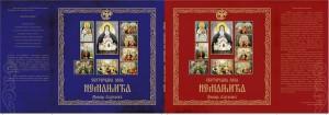 korica-loza-nenjanjica-milica-page-001