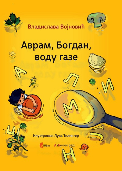 avram_bogdan_vodu_gaze_vv
