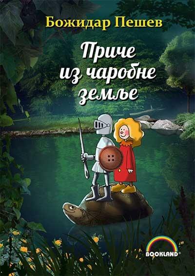 price_iz_carobne_zemlje_vv