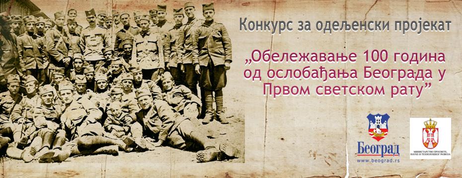 100 godina Beograd