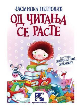 Јасминка Петровић Од читања се расте