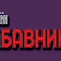 POLITIKIN ZABAVNIK – Mesto gde rastu ljudi 09/01/2015