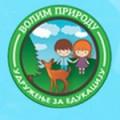 """Udruženje za edukaciju """"Volim prirodu"""""""