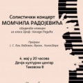 Solistički koncert