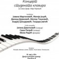Koncert studenata klavira iz klase prof. Maje Rajković