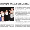 Одржан први концерт одељењских хорова ПЕВАЈМО СВИ