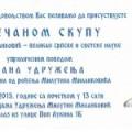 ЗАХВАЛНИЦА УДРУЖЕЊА МИЛУТИН МИЛАНКОВИЋ  ДЕЧЈЕМ КУЛТУРНОМ ЦЕНТРУ БЕОГРАД