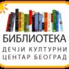 ПРЕПОРУКА КЊИГА ЗА ОКТОБАР 2016.ГОДИНЕ