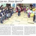 "Политика – Песма и игра на ""Кидс фесту"""