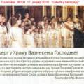Политика – Концерт у храму вазнесења господњег 17/01/2016