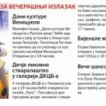 ПОЛИТИКА – Предлог за вечерашњи излазак 19/04/2016