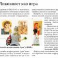 """Излођжба дечјих радова """"Руке"""" у Галерији ДКЦБ"""