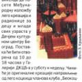 Лего царство у ДКЦБ-у