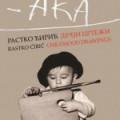 """Промоција књиге """"АКА"""" Растка Ћирића"""