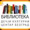 Препорука књига за читање у фебруару 2019.