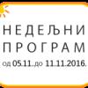 Програм за период од 5. до 11.11. 2016. године