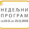Програм за период од 19. до 25.11. 2016. године