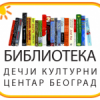 Препорука књига за јул 2017. године