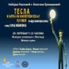 ТЕСЛА И БИТКА НА МАГНЕТНОМ ПОЉУ – 29. октобар у 12 часова, Народно позориште у Београду