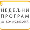 Програм за период 16-22.9. 2017. године