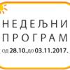 Програм за период 28.10. до 3.11. 2017. године