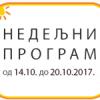 Програм за период 14. до 20. октобра 2017. године