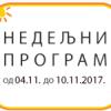 Програм за период 4. до 10.11. 2017. године