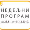 Програм за период 25.11. до 1.12. 2017. године