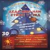 Новогодишњи концерт ДЕДА МРАЗ НАМ СТИЖЕ У ГРАД