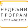 Програм за период од 2. до 8.12. 2017. године