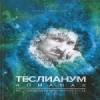 """ТЕСЛИАНУМ – О мјузиклу """"Тесла и битка на магнетном пољу"""""""