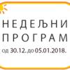 Програм за период 30.12. до 5.01. 2018. године