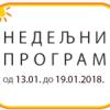 Програм за период 13. до 19.1. 2018. године