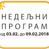 Програм за период 3 – 9.2. 2018. године