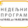 Програм за период 10 – 16.2.2018. године