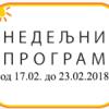 Програм за период 17 – 23.2. 2018. године