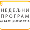 Програм за период 24.2. до 2.3.2018. године