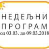 Програм за период 3.3. до 9.3.2018. године
