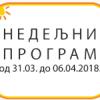 Програм за период 31.3. до 6.4.2018. године