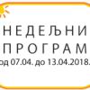 Програм за период од 7.4. до 13.4.2018. године