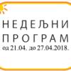 Програм за период 21.4. до 27.4.2018. године