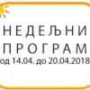 Програм за период 14.4. до 20.4.2018. године