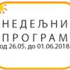 Програм за период 26.5. до 1.6.2018. године