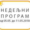 Програм за период 5.5. до 11.5.2018. године