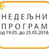 Програм за период 19.5. до 25.5.2018. године