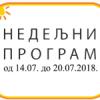 Програм за период 14.7. до 20.7.2018. године