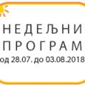 Програм за период од 28. јула до 3. августа 2018. године