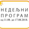 Програм за период 18.8. до 24.8.2018. године